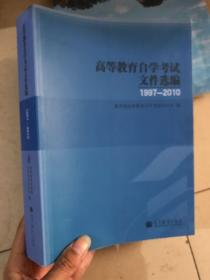 高等教育自学考试文件选编 : 1997~2010