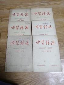 中医杂志1965年四,五,六,七,九,十一共六册