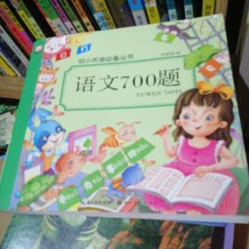 语文700题/幼小衔接必备丛书