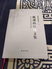 鹿迹山房诗文集