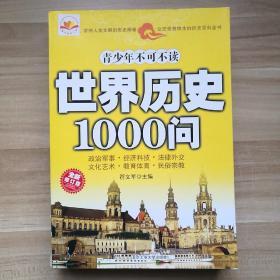 世界历史1000问