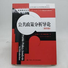 公共政策分析导论 第四版
