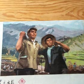 工农兵画报,单页,9:18号上