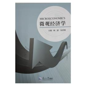 微观经济学❤ 韩颖 张彦博 东北大学出版社9787551713108✔正版全新图书籍Book❤