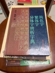 简化字繁体字异体字辨析手册
