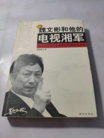 魏文彬和他的电视湘军