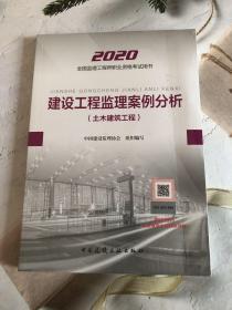 监理工程师2020教材:建设工程监理案例分析(带塑封)