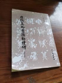 唐颜真卿书颜勤礼碑(修订版)/历代碑帖法书选