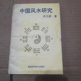 中国风水研究( 品相如图 )