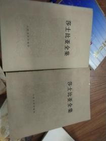 莎士比亚全集,1.5两卷合售
