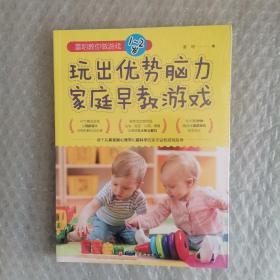 玩出优势脑力家庭早教游戏:雷明教你做游戏(1-2岁)