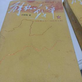 解放战争(下)(1948.10-1950.5)