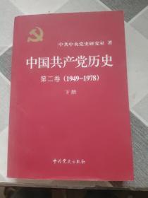 中国共产党历史(第二卷):第二卷(1949-1978)【上册】