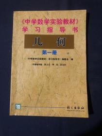 《中学数学实验教材》学习指导书. 几何. 第1册 第一册 怀旧老课本教材
