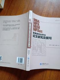管理类专业学位论文研究及撰写