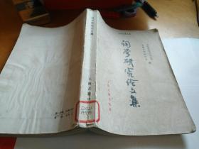 词学研究论文集