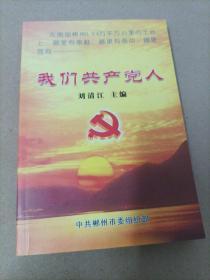 我们共产党人