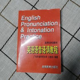 英语语音语调教程:English Pronunciation and Intonation Practice