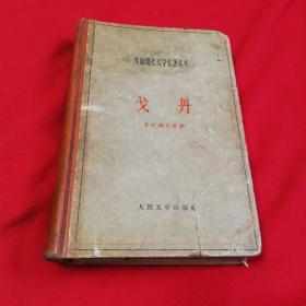 戈丹--- 外国现代文学名著丛书   人民文学出版社精装本1959年一版一印