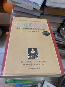 莎士比亚论人生  带CD一张