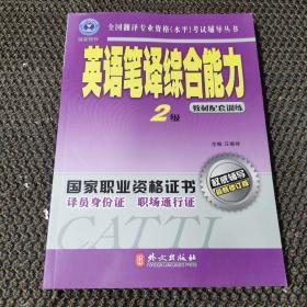 全国翻译专业资格(水平)考试辅导丛书:英语笔译综合能力(2级)
