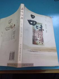 品味绍兴作者签名本(讲述如歌似画的绍兴民间食俗文化,作者为中国烹饪大师)