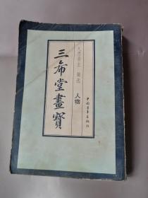 三希堂画宝·人物/九思斋主辑选