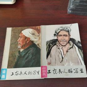 工农兵人物写生——油画、中国画(两册合售)