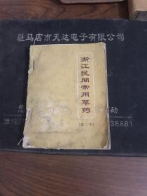 浙江省民间常用草药(第二集)