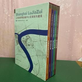 上海陆家嘴金融中心区规划与建筑(全五册带函套)