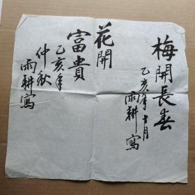 雨耕,书法,29*26cm左右