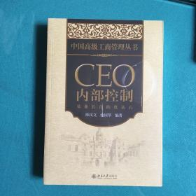 CEO内部控制:基业长青的奠基石(塑封全新书,有一角有如图破,当95品卖)