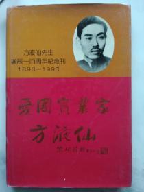 爱国实业家方液仙—方液仙先生诞辰一百周年纪念刊(1893-1993)签名本