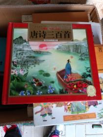 唐诗三百首 (儿童版·注音·彩图)/海豚传媒