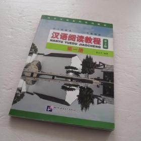 汉语阅读教程(第3版)1 | 本科系列 一年级