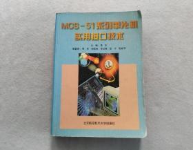 MCS-51系列單片機實用接口技術