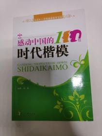 感动中国的100位时代楷模/未成年人思想道德教育读本