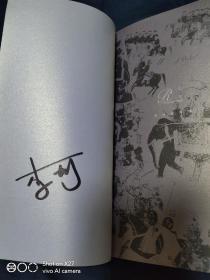 皇位之争:奥朗则布和他的时代Ⅰ(套装全2册)签名本