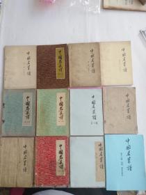 中国名菜谱(1一12)全套
