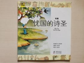 经典少年游·杜甫:忧国的诗圣
