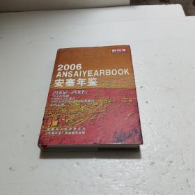 安塞年鉴(2006)创刊号