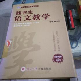 魏书生语文教学(1本书十2张VCD)