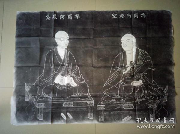旧拓  《惠果、空海大师尊像》 碑存长安青龙寺