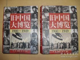 旧中国大博览(上下)