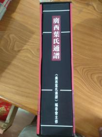 广西叶氏通谱(带原盒)