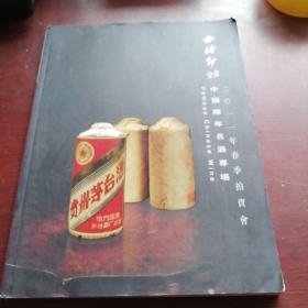 西冷印社,中国陈年名酒专场拍卖会