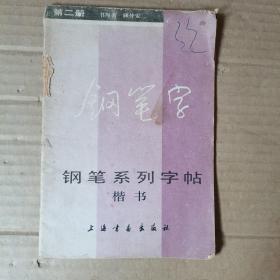 钢笔系列字帖  楷书