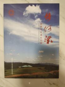 牛河梁 国家考古遗址公园