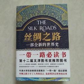 丝绸之路:一部全新的世界史 硬精装