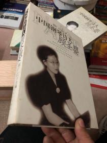 中国钢琴诗人——顾圣婴 【吴祖强 周广仁 刘诗昆  鲍蕙荞 签名本)】
